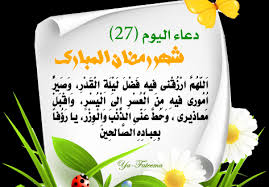 Photo of اعمال يوم 27 من شهر رمضان