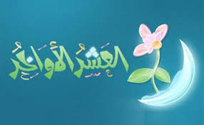 Photo of اعمال يوم 25 رمضان