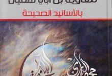 كتاب مثالب معاوية بن أبى سفيان بالاسانيد الصحيحة