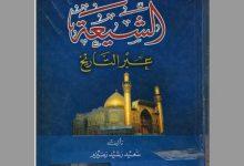 كتاب دول الشيعة عبر التاريخ