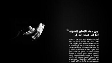 دعاء الامام السجاد ( عليه السلام ) إذا قتر عليه الرِّزق