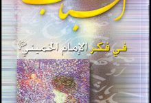 كتاب الشباب في فكر الإمام الخميني