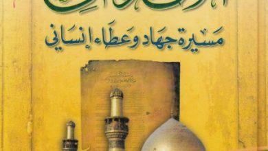 كتاب الامام علي مسيرة الجهاد وعطاء انساني