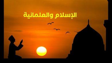 نقد العلمانية (2)