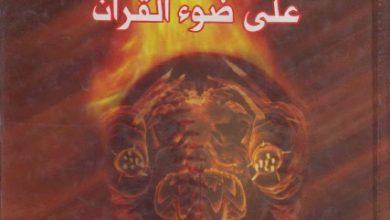 كتاب الشيطان على ضوء القرآن الكريم