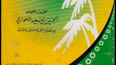 الزهد - للمحدث الجليل الحسين بن سعيد الأهوازي